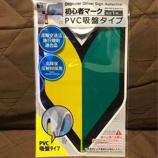 全新、購自日本  日版 Car Collection🔰初心者🔰PVC 吸盤版 P牌 新牌 道路反光標誌 Beginner Driver Sign-Reflective
