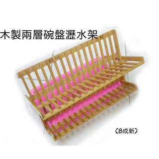 實木 瀝碗架 廚房 餐具 盤子 收納 瀝水架 碗架 楠竹