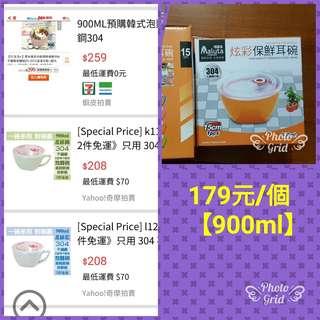 🚚 MALUTA炫彩泡麵湯碗【2個合購350】