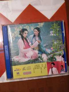 正版青蛇VCD