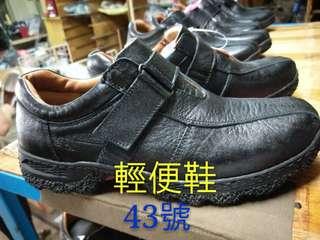 🚚 男鞋,真皮,臺灣製,特價1900充