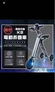 電動折疊車《30公里版》8吋大輪子,全台最殺,5秒收納,11公斤,電動車、自行車、 可易物