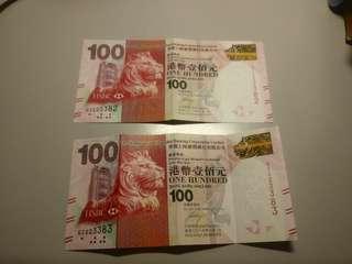 中銀2016年100元鈔票(兩張連號)(QZ223382)(QZ223383)