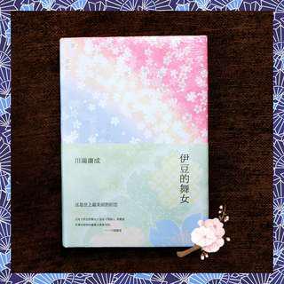 🛸🤺📖《 伊豆的舞女 》🌸💮 簡體書