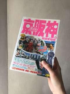 [全新] 京阪神旅遊書