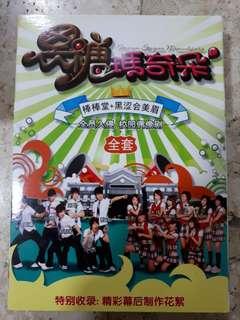 Giving away Taiwan drama #blessing