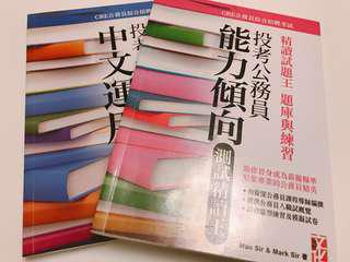 CRE exercise books for Chinese & aptitude test