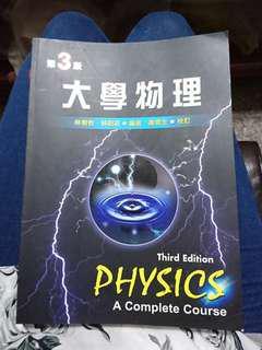 🚚 大學物理  第3版  #換你當學霸