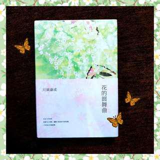 🛸🤺📖《 花的圓舞曲 》🌼🌿 簡體書