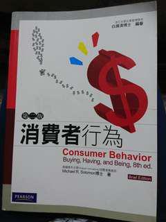🚚 消費行為  第二版  #換你當學霸