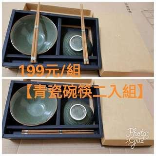 🚚 青瓷碗筷二入組