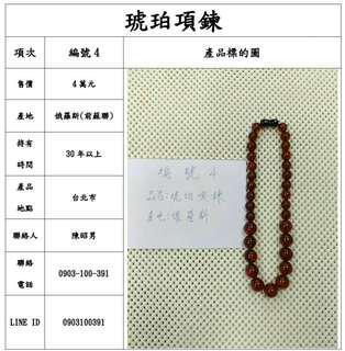 琥珀項鍊(編號4)