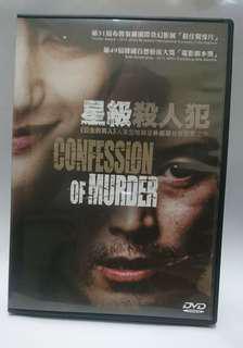 星級殺人犯 Confession of Murder 香港版 DVD (日本電影 22年後的告白 我是殺人犯 原版)