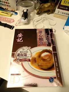 安記即食溏心鲍魚加麵