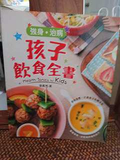 Cook book for kids 孩子烹飪親子書