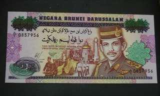 Brunei $25 - 1992 Commemorative banknote