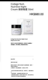 CODAGE Night Cream (精華晚霜50ml)
