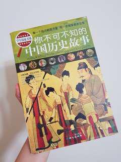 你不可不知的中国历史故事 China Fictions