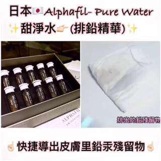 排鉛抗污 排毒精華 日本甜淨水 排鉛精華 Alphafil Pure Water