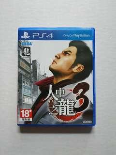 人中之龍3 龍如 Yakuza 3 PS4
