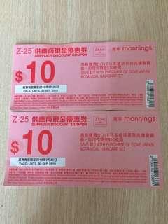 [包郵] $6/2張 萬寧 Dove日本植萃系列洗護套裝 $10購物優惠券