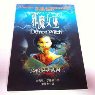 邪魔女巫:烏鴉絕壁系列二 杰弗里˙亨廷頓著~二手書
