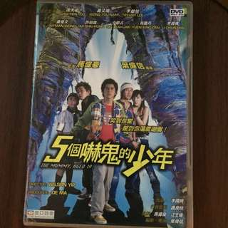 DVD 雙碟版 五個嚇鬼的少年  Shine