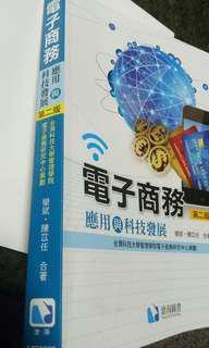 電子商務-應用與科技發展