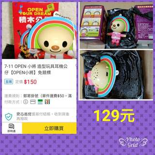 🚚 【限量版】OPEN醬造型玩具耳機&放音公仔