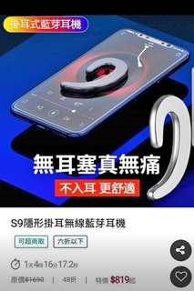Painless Bluetooth Headset