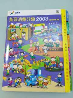 黃頁消費分類2003
