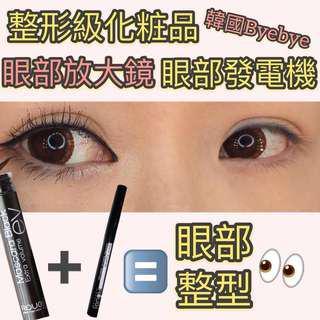 意大利紋身眼線筆+整形睫毛膏