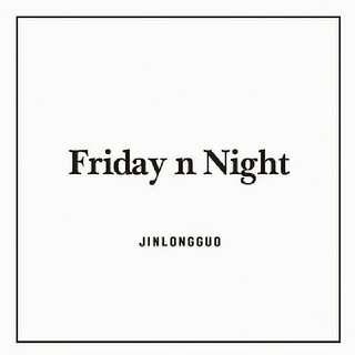 [Preorder]  Kim Yong Guk - 1st Mini album [Friday n Night]
