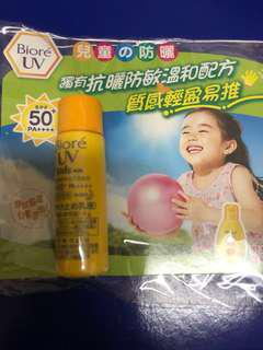 全新Biore UV Kids Milk