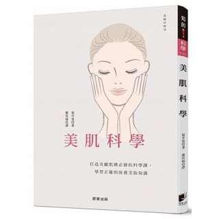 (省$23)<20180813 出版 8折訂購台版新書> 美肌科學:打造美麗肌膚必修的科學課,學習正確的保養美妝知識, 原價 $117, 特價 $94