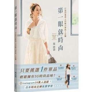 (省$21)<20180725 出版 8折訂購台版新書> 第一眼就時尚 打造印象美人的魅力穿搭4步驟, 原價 $107, 特價$86
