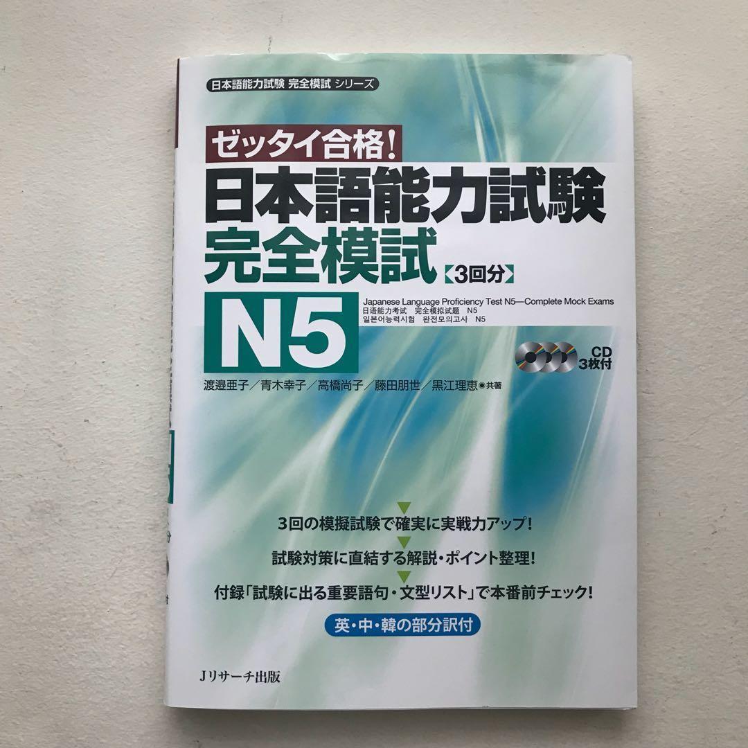 JLPT Janzen Moshi N5 with CDs