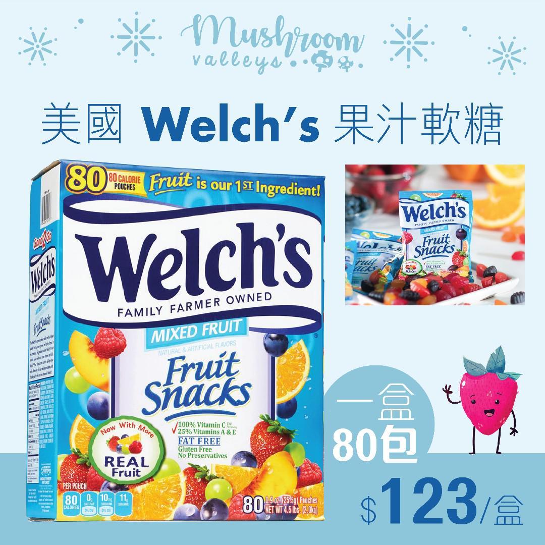 美國Welch's果汁軟糖80包裝