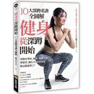 (省$26)<20180614 出版 8折訂購台版新書> 健身從深蹲開始 , 原價 $133 特價 $107