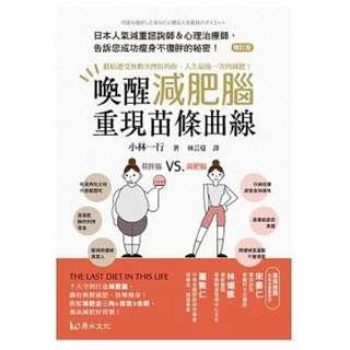 (省$20)<20180519 出版8折訂購台版新書>喚醒減肥腦,重現苗條曲線!:獻給遭受無數次挫折的你,人生最後一次的減肥!(修訂版), 原價 $100, 特價 $80