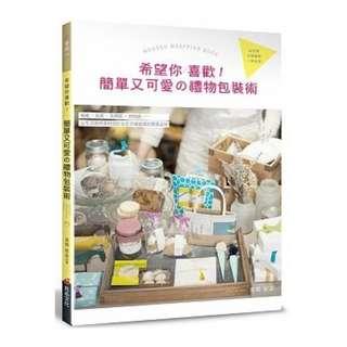(省$23)<20180807 出版 8折訂購台版新書>希望你喜歡!簡單又可愛的禮物包裝術, 原價 $117, 特價 $94