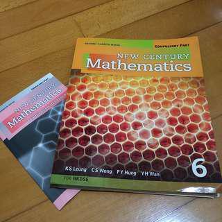 數學書 中六