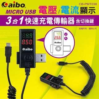 優質平價商城 aibo PMT038 電壓/電流顯示 3合1帶線(5V/9V/12V)-24cm
