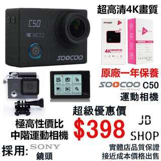 (完美推介)(採用SONY鏡頭) SOOCOO C50 Action Camera 4K 秀客 中階 運動相機 Action Cam Sport Cam Sport Camera WIFI 功能 (媲美Gopro) (網上一致好評) (1)