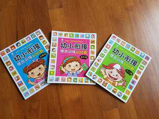 Chinese activity books suitable for 3 - 6 yr old