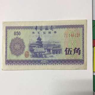 中国银行外汇兑换券