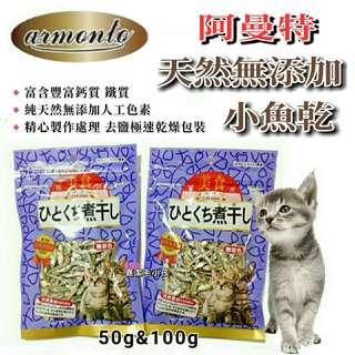 🐟阿曼特  天然無添加系列  小魚乾  魚乾  貓零食  點心