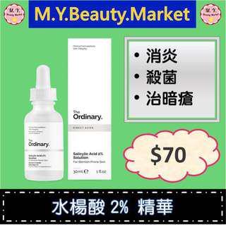 清貨 The Ordinary 水楊酸 Salicylic acid 2%