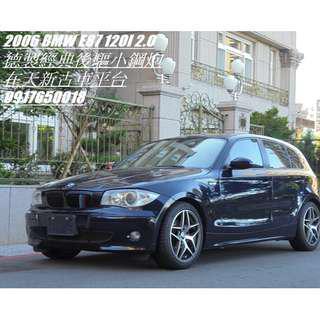 BMW E87 120I 低利率免頭款交車