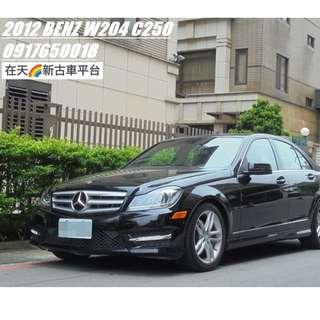賓士 W204 C250 AMG 低利率免頭款交車